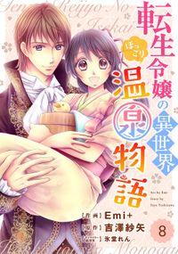 Berry'sFantasy 転生令嬢の異世界ほっこり温泉物語8巻