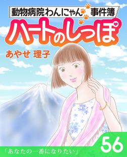 ハートのしっぽ56-電子書籍