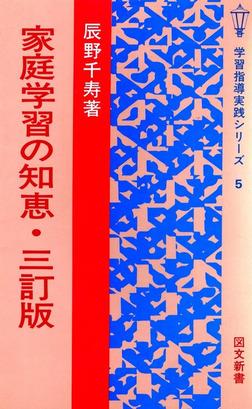 家庭学習の知恵 [3訂版]-電子書籍