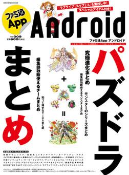 ファミ通App NO.009 Android-電子書籍