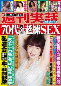 週刊実話 7月29・8月5日合併号