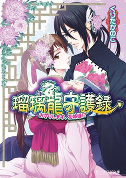 瑠璃龍守護録3 お守りします、花嫁様!?-電子書籍