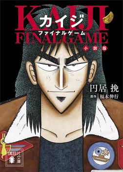 カイジ ファイナルゲーム 小説版-電子書籍