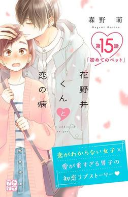 花野井くんと恋の病 プチデザ(15)-電子書籍