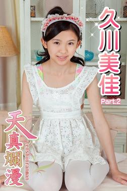 天真爛漫 久川美佳 Part.02(Ver.2)-電子書籍