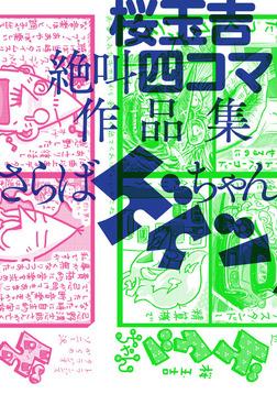 桜玉吉絶叫四コマ作品集 さらばゲイツちゃん-電子書籍