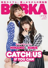 BUBKA 2021年8月号電子書籍限定版「カミングフレーバー HINANO×KIMIE ver.」