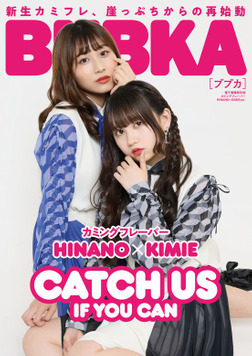 BUBKA 2021年8月号電子書籍限定版「カミングフレーバー HINANO×KIMIE ver.」-電子書籍