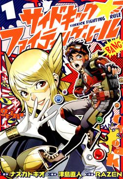 サイドキック☆ファイティングルール(1)-電子書籍