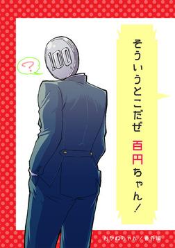 そういうとこだぜ 百円ちゃん!-電子書籍