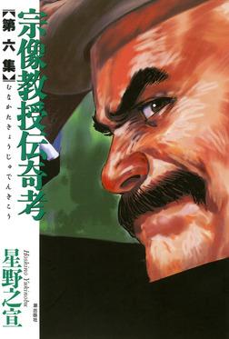 宗像教授伝奇考 (6)-電子書籍