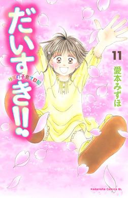 だいすき!!~ゆずの子育て日記~(11)-電子書籍