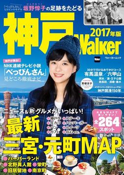 神戸Walker 2017年版-電子書籍