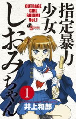 指定暴力少女 しおみちゃん(1)-電子書籍