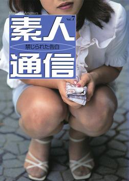 素人通信7 禁じられた告白-電子書籍