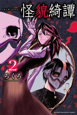 怪貌綺譚(2)-電子書籍