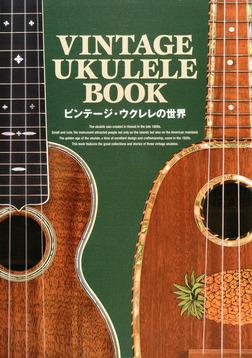 VINTAGE UKULELE BOOK-電子書籍