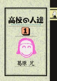 高校の人達(Jコミックテラス)