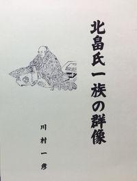 北畠氏一族の群像