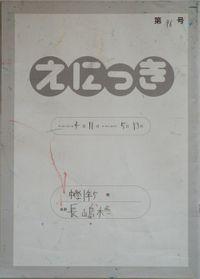 TALKEN絵日記96冊目