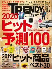 日経トレンディ 2019年12月号 [雑誌]
