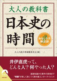 大人の教科書 日本史の時間(青春文庫)