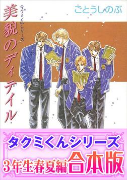 【合本版】タクミくんシリーズ(2) 3年生春夏編-電子書籍
