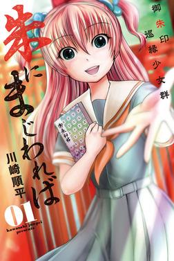 朱にまじわれば(1)-電子書籍
