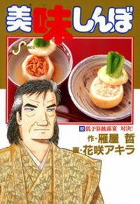 美味しんぼ(62)