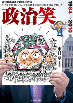 政治笑-電子書籍
