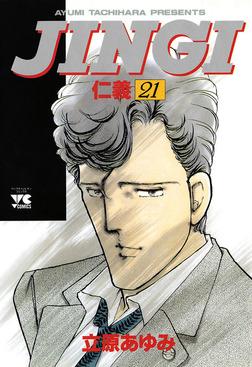 JINGI(仁義) 21-電子書籍
