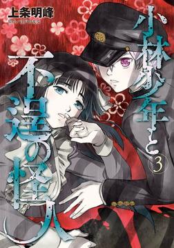 小林少年と不逞の怪人(3)-電子書籍
