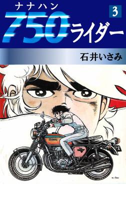 750ライダー(3)-電子書籍