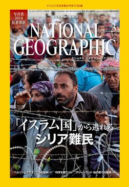 ナショナル ジオグラフィック日本版 3月号 [雑誌]-電子書籍