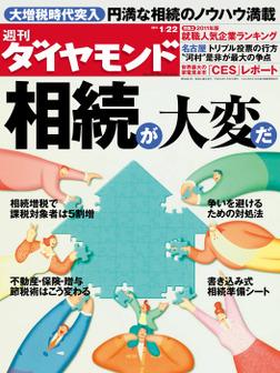 週刊ダイヤモンド 11年1月22日号-電子書籍
