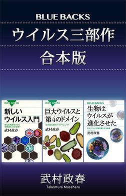 「ウイルス三部作」合本版:『新しいウイルス入門』『巨大ウイルスと第4のドメイン』『生物はウイルスが進化させた』-電子書籍