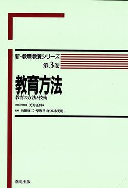 教育方法-電子書籍