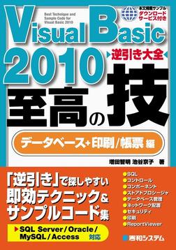 Visual Basic 2010 逆引き大全 至高の技 データベース+印刷/帳票 編-電子書籍
