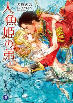 人魚姫の弟-電子書籍