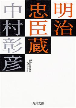 明治忠臣蔵-電子書籍