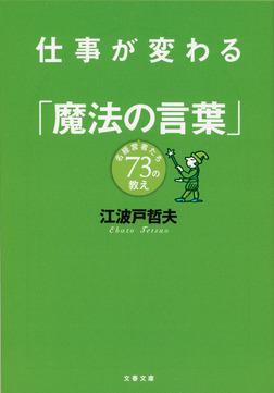 仕事が変わる「魔法の言葉」 名経営者たち73の教え-電子書籍