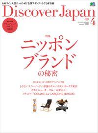 Discover Japan 2017年4月号「ニッポンブランドの秘密」