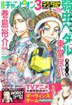 別冊少年チャンピオン2020年3月号