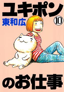 ユキポンのお仕事(10)-電子書籍