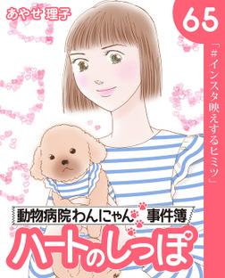 ハートのしっぽ65-電子書籍