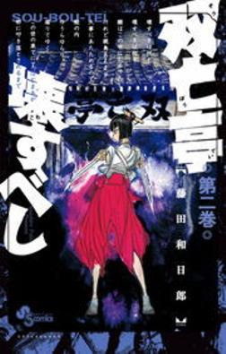 双亡亭壊すべし(2)-電子書籍