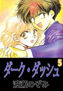 ダーク・ダッシュ(5)-電子書籍