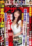 週刊アサヒ芸能 2020年01月30日号