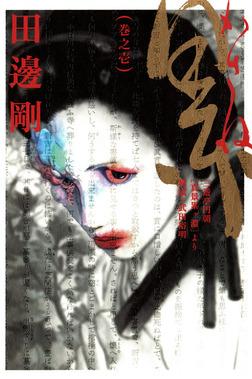 累 巻之壱-電子書籍
