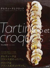 タルティーヌとクロック フランス式のっけパンとホットサンド